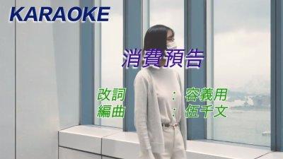 陳茂波改《戀愛預告》為《消費預告》 填詞宣傳消費券