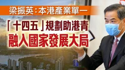 梁振英:本港產業單一 「十四五」規劃助港青融入國家發展大局