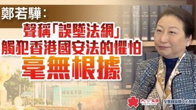 鄭若驊:正常新聞活動受保障 與危害國安之間的界限清晰