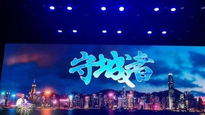 電視劇《守城者》講述香港警察故事 明年6月播出