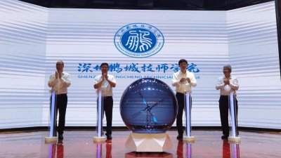 深圳鵬城技師學院揭牌 港籍畢業生灣區創業前景廣闊