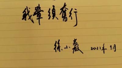 黃埔軍校林上元「中秋寄語」兩岸黃埔人:與「台獨」堅決鬥爭