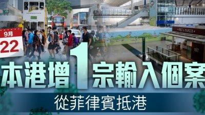 今天(2021年9月22日)香港發生了什麼?