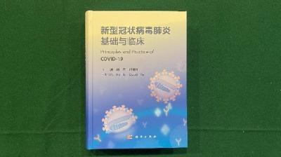 全球百餘專家合著中國首部新冠肺炎醫學專著