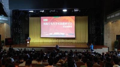 楊振寧學術思想研討會在京舉行 清華校長:大先生是我們的指路松