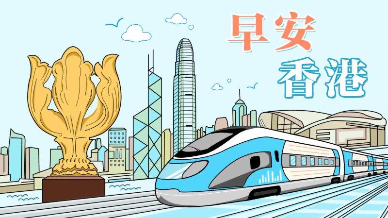 2021年9月25日(周六)早安香港