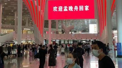 百餘市民齊聚深圳機場 舉旗迎接孟晚舟回國