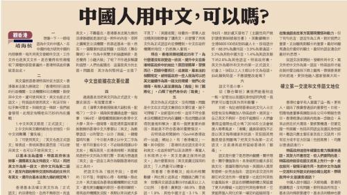 觀香港 | 中國人用中文,可以嗎?