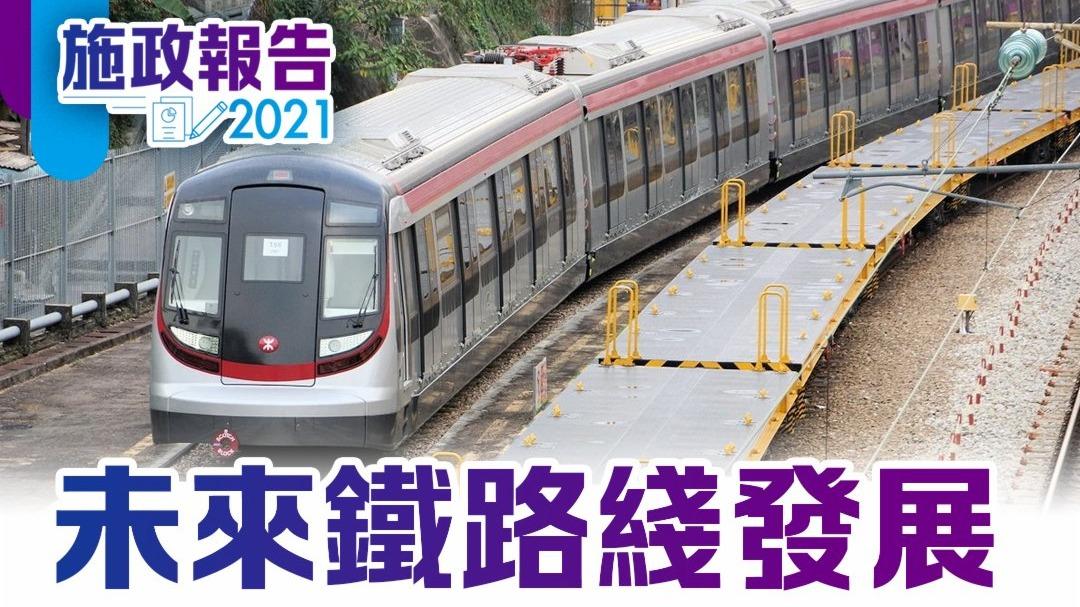 施政報告|未來鐵路綫發展 一圖話你知