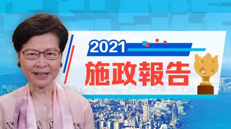 施政報告2021