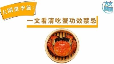大閘蟹季節:一文看清吃蟹功效禁忌