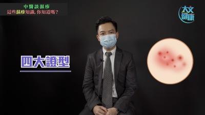 中醫談濕疹|這些濕疹知識你知道嗎?