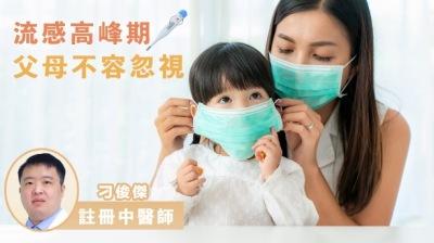流感高峰期父母不容忽視