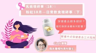 乳癌瑣碎事 (18):粉紅10月—日常飲食瑣碎事 (下)