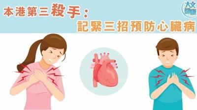 本港第三殺手:記緊三招預防心臟病