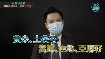中醫談濕疹|濕疹如何解決 醫師有秘訣