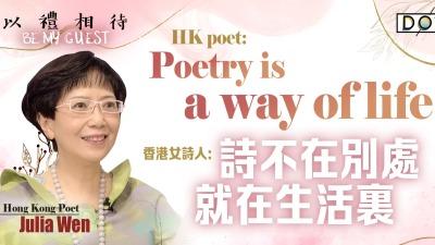 以禮相待 | 香港女詩人:詩不在別處 就在生活裏