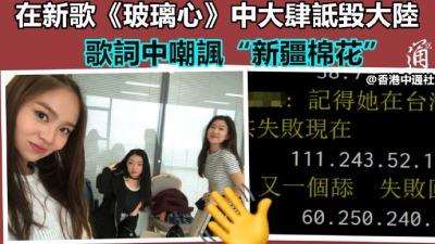 曾參加「創造101」的歌手陳芳語在新歌中詆毀大陸 沒想到台灣網友「不領情」!