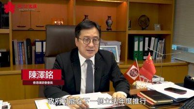 律師會會長陳澤銘:國安法國際解說任重道遠 23條立法應早公眾諮詢