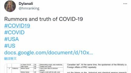 以色列暗網發現:美士兵通話記錄證實美科學家研究並洩漏新冠病毒!