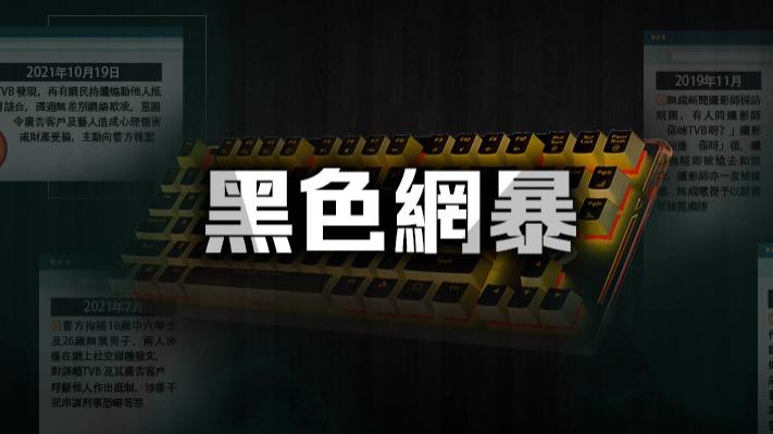 TVB再次向警方求助,足見這次問題之嚴重