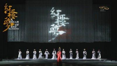 經典《紅樓夢》全新演繹   江蘇原創舞劇上海首演受熱捧