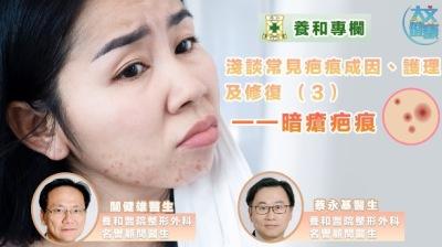 養和專欄|淺談常見疤痕成因、護理及修復 (3)— 暗瘡疤痕