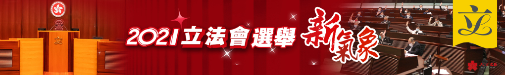 2021香港立法會選舉