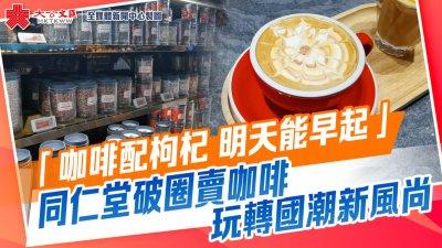 新經濟觀察|配枸杞?能出片?「跨界咖啡」如何破圈玩轉潮流新風尚