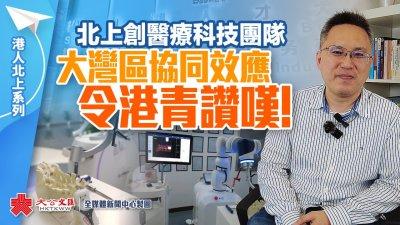 港人北上|港青北上創醫療科技團隊 大灣區協同效應讓他讚嘆!
