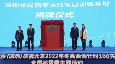 國家冰球隊訓練基地在深圳揭牌