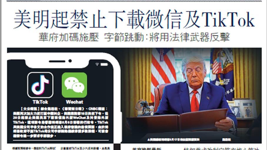 新聞追蹤|美國政府敗訴 撤微信禁令賠700萬