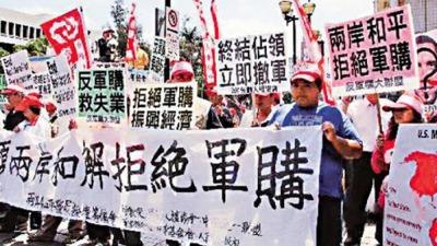台當局黷武 3700億軍購激民怨