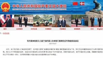 個別丹麥人在中國使館門前懸掛反華海報 中方:強烈憤慨