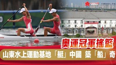 奧運冠軍搖籃 山東水上運動基地 「艇」中國 築「船」奇