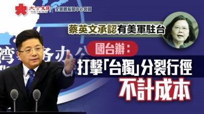 蔡英文承認有美軍駐台 國台辦:打擊「台獨」分裂行徑不計成本
