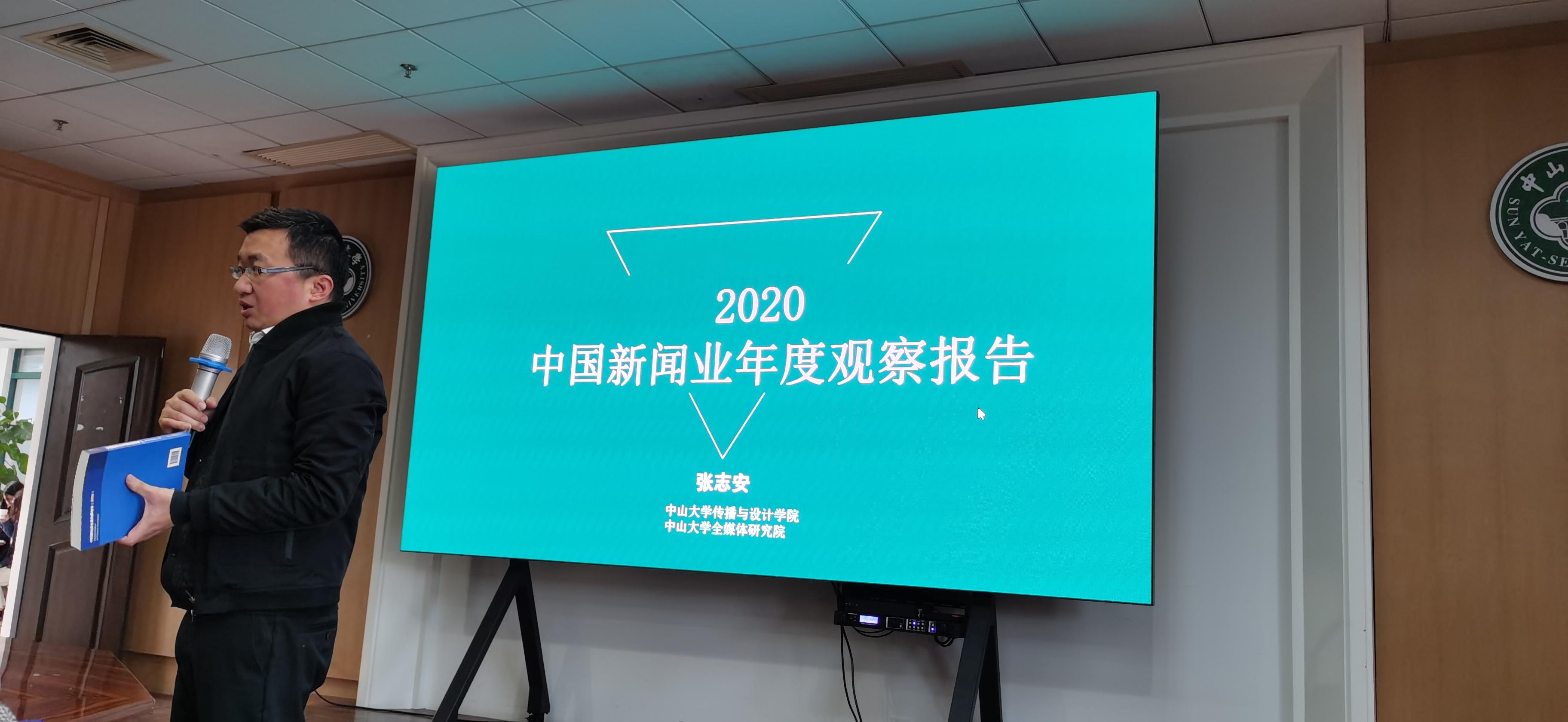 粵港澳大灣區媒體峰會入選年度傳媒大事件