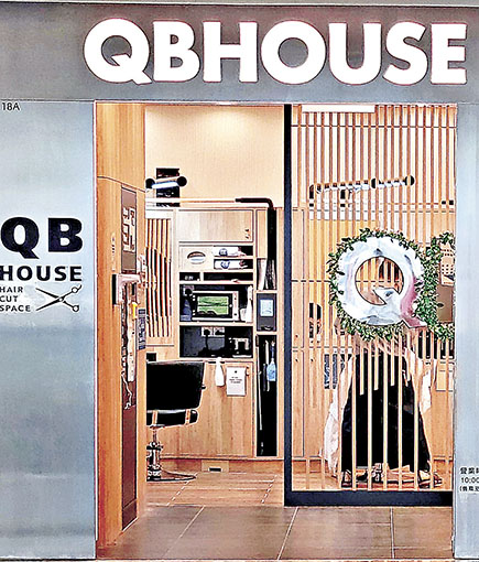 ■QB House去年12月底剛在東涌東薈城增開新店。
