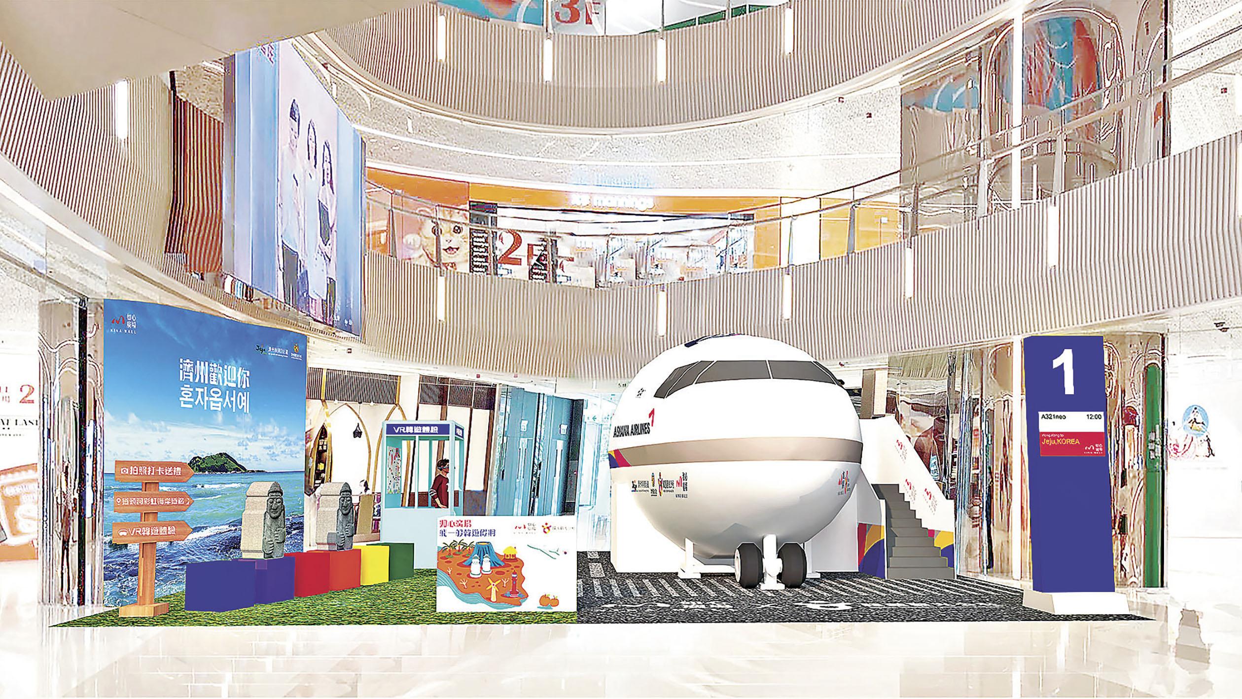 ■如心廣場巨型模擬飛機艙。