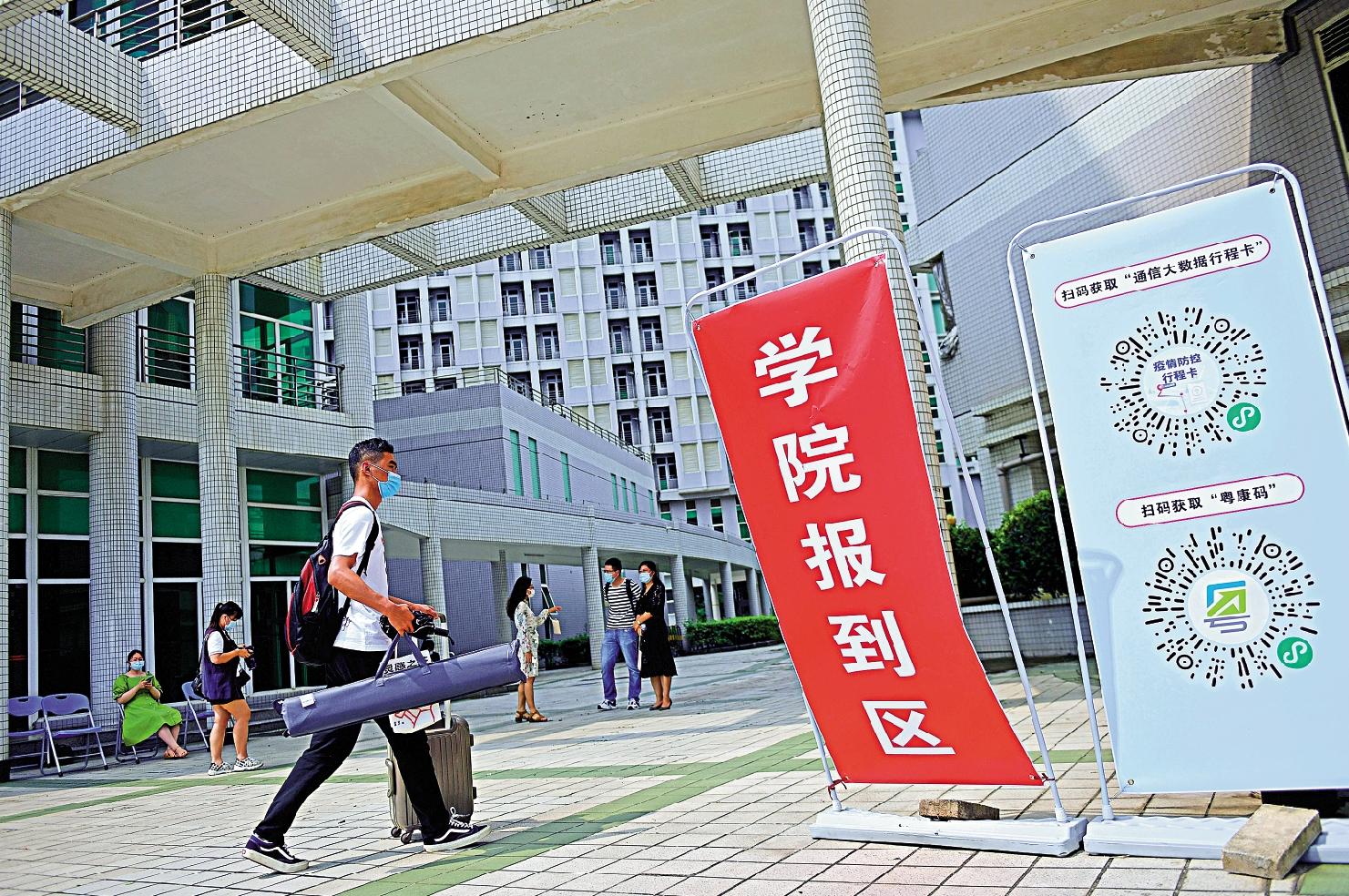 圖:廣州中醫藥大學的學生返校報到。