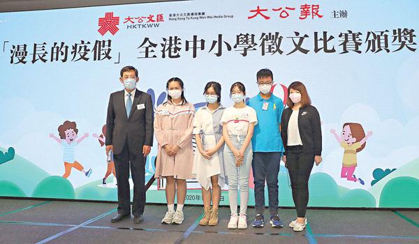 「漫長的疫假」徵文賽頒獎禮 學生評委家長學校代表分享感受