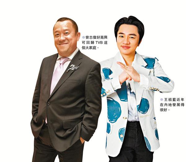 曾志偉夥王祖藍助TVB拓展華語市場