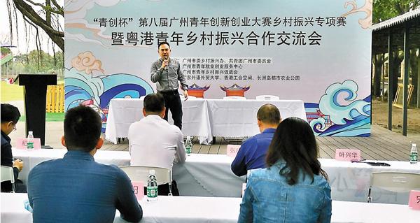 ●港青葉興華參加粵港澳青年鄉村振興合作交流會。 受訪者供圖
