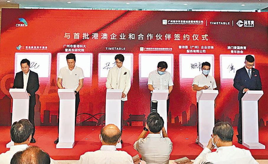 首批港澳企業和合作夥伴簽約入駐南沙TIMETABLE。 香港文匯報記者敖敏輝 攝